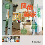 封面有磨痕-HSY-风尚美家--现代时尚 李江军 9787512354524 中国电力出版社 知礼图书专营店