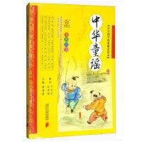 小学国学经典教育读本:中华童谣