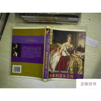 【二手旧书8成新】维多利亚女王传:日不落帝国的缔造者