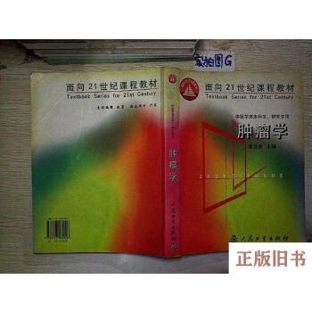 【二手旧书8成新_】肿瘤学