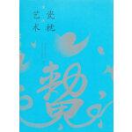 梦落华枕――金代瓷枕艺术