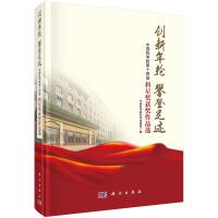 创新年轮 攀登足迹-中国科学院第十四届科星奖获奖作品选