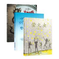 爱读书的小书虫系列:杏仁糖的旅行+大猫小狗闯巴黎+萤火虫(套装全3册)
