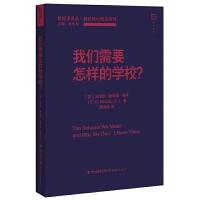 我们需要怎样的学校?(新阅读译丛・赫希核心知识系列)(梦山书系): 2019年度影响教师的100本书之一
