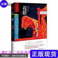 【二手旧书九成新】花轿 /阿娜尔古丽著 中国文联出版社