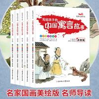 写给孩子的中国寓言故事全5册彩图版 故事里的中国 适合6-12岁小学生看的课外书 儿童文学推荐读本睡前故事 传统国学知