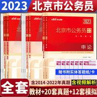 北京市公务员考试用书 中公2022年北京市公务员考试专用教材申论行测历年真题全真模拟试卷6本 2022北京公务员考试真题