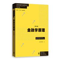金融学原理(第六版)