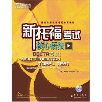 新托福考试核心语法(附MP3)--大愚英语学习丛书