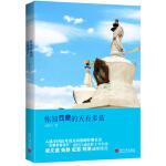 全新正品你知西藏的天有多蓝 凌仕江 当代中国出版社 9787515402628 缘为书来图书专营店