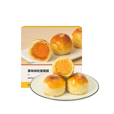 网易严选 整颗蛋黄,原味肉松蛋黄酥 50克*4枚 整粒咸蛋黄,玲珑小酥
