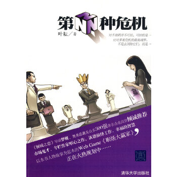 第N种危机(pdf+txt+epub+azw3+mobi电子书在线阅读下载)