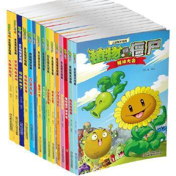 植物大战僵尸吉品爆笑漫画(全15册)