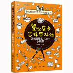 餐�精�化管理�c�\�I系列--餐�店�L怎��ш�伍――店�L管理的100��小��