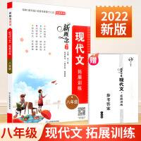 新概念现代文拓展训练八年级上册下册通用初二宇轩图书2022版