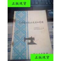 【二手旧书9成新】家用缝纫机的使用和修理・ /上海缝纫机一场编