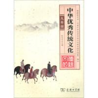 中华优秀传统文化(九年级)(中华优秀传统文化)