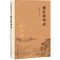 圆觉经略说(大陆正版授权南怀瑾系列)