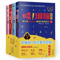 哇!编程:申小吉Scratch编程环游历险记(全4册),随书附赠神鸡编程在线学习卡