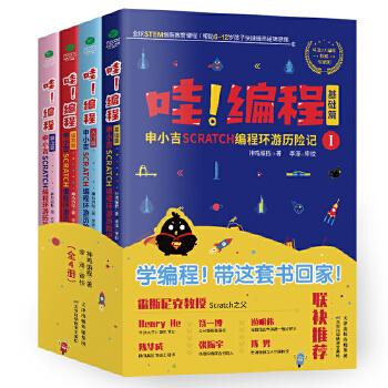 哇!编程:申小吉Scratch编程环游历险记(全4册),随书附赠神鸡编程在线学习卡 快速提高逻辑思维力的编程启蒙书,帮助孩子建立学霸思维,飞速提升学习成绩,学会未来世界的基础语言,学习人工智能,让孩子赢在未来。