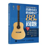 吉他初学那些事儿 吉他小白必知必会的88个问题