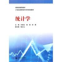 【RT5】统计学 张旭,孙勇 北京师范大学出版社 9787303113163