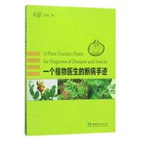 一个植物医生的断病手迹 李明远 9787503893438 中国林业出版社威尔文化图书专营店