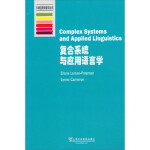 牛津应用语言学丛书:复合系统与应用语言学