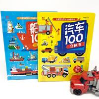 儿童互动百科立体翻翻书-车辆船舶100立体书