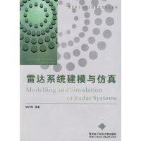 雷达系统建模与仿真/现代电子信息工程理论与技术丛书