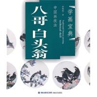 【TH】中国画技法 八哥 白头翁 黄锦铭 福建美术出版社 9787539323350