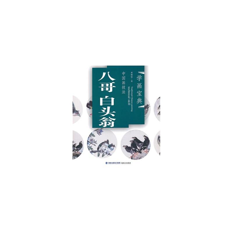 【TH】中国画技法 八哥 白头翁 黄锦铭 福建美术出版社 9787539323350 亲,全新正版图书,欢迎购买哦!