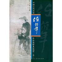 【二手旧书九成新】任伯年(人物2)/中国古代名家作品选粹 9787102050140 人民美术出版社