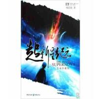 【正版现货】刘慈欣作品 超新星纪元 科幻世界・中国科幻基石丛书 怀旧版