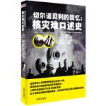 【旧书二手书9成新】切尔诺贝利的回忆:核灾难口述史 [白俄] 阿列克谢耶维奇(Svetlana Alexievich)