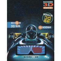 创战纪:3-D海报书(书中配有一副3-D眼镜,附赠一张超大幅3-D电影海报,以及3-D游戏贴纸页面)