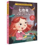 小学语文必读儿童银河至尊游戏官网名家名作(二年级下):七色花