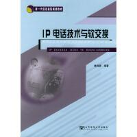IP电话技术与软交换