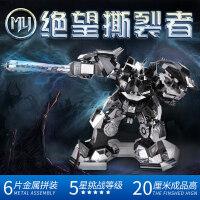3D金属拼图手工制作立体拼插模型星际系列创意礼品玩具定制 绝望撕裂者YM-N016-DS 均码