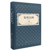 象棋词典(修订版) 上海文化出版社