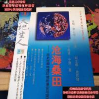 【二手旧书9成新】沧海桑田:历史时期地理环境的渐变与突变9787540648312