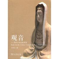 观音――菩萨中国化的演变