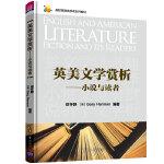 英美文学赏析――小说与读者