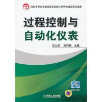 【二手旧书九成新】过程控制与自动化仪表宗立凯, 刘珂轶机械工业出版社9787111429029