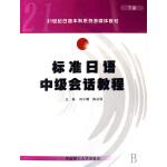 【RTZ】标准日语中级会话教程 刘小珊陈访泽 华南理工大学 9787562326977