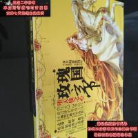 【二手旧书9成新】玫瑰帝国・堕天使之心9787535875235