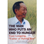 一粒种子改变世界:袁隆平传 The  Man  Who  Puts  An  End  to  Hunger――Yuan  Longping,