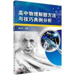 高中物理解题方法与技巧典例分析