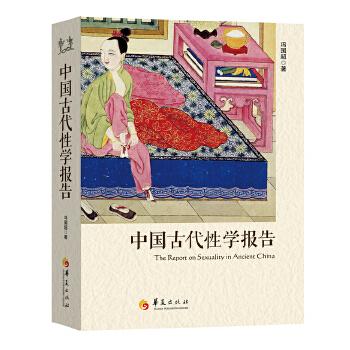 中国古代性学报告(pdf+txt+epub+azw3+mobi电子书在线阅读下载)