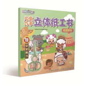 喜羊羊与灰太狼儿童巧手立体纸工书:石器时代